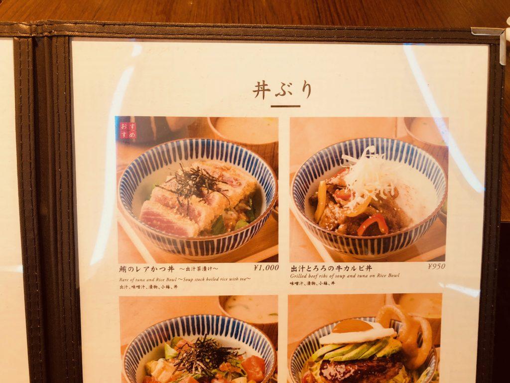 メニューkawara CAFE&DINING 渋谷文化村通り