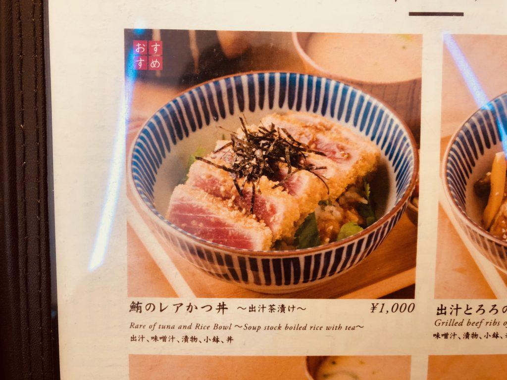 kawara CAFE&DINING 渋谷文化村通りの「鮪のレアかつ丼 〜出汁茶漬け〜」