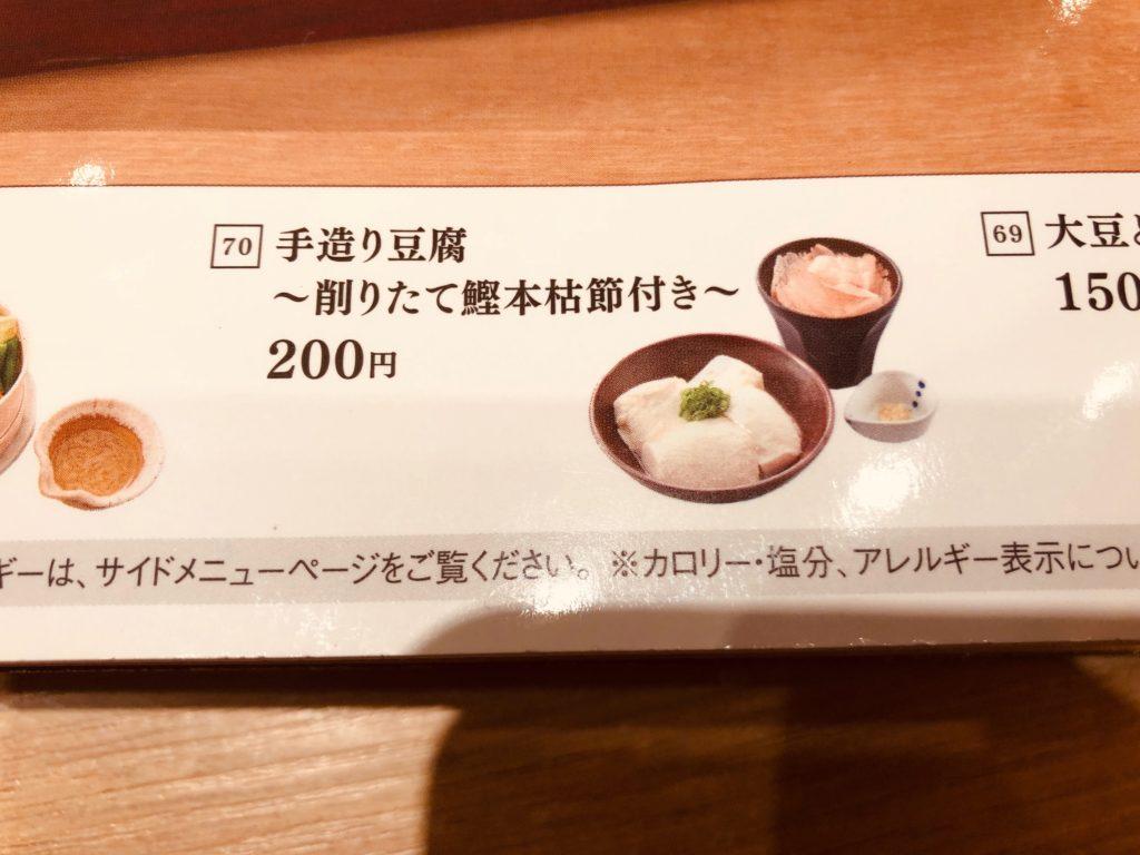 大戸屋の「手造り豆腐 〜削りたて鰹本枯節付き〜」