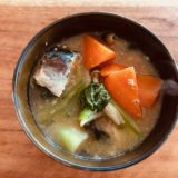 サバ缶のアラ汁風味噌汁 vol.2