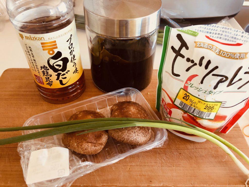 焼き椎茸とモッツァレラチーズの出汁ソース和えの材料