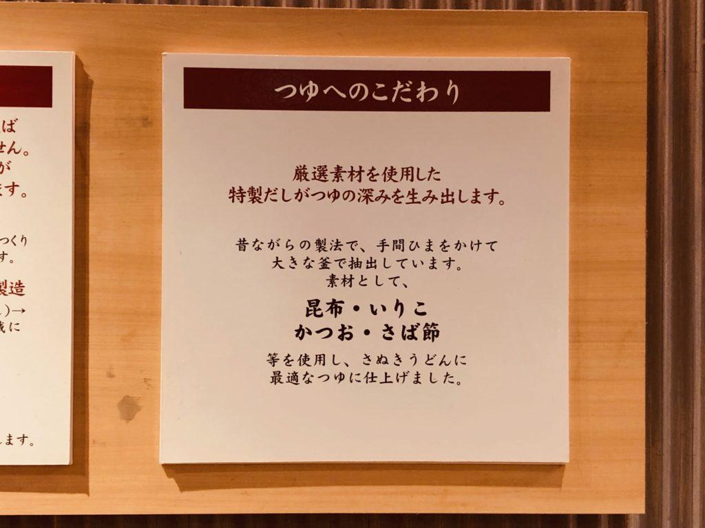 店内の「つゆへのこだわり」の掲示